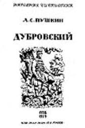 Б. Кустодиев, графика, 2