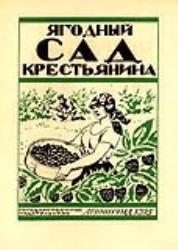 Б. Кустодиев. Ягодный сад крестьянина