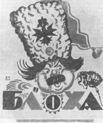Плакат к спектаклю Блоха