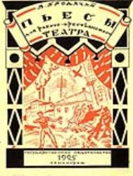 Б. Кустодиев. Пьесы для театра