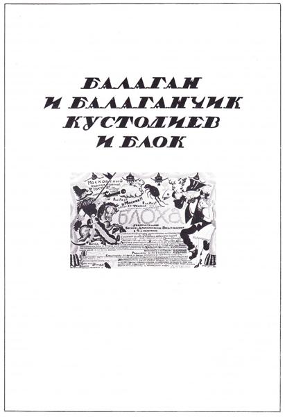 Балаган и балаганчик. Кустодиев и Блок