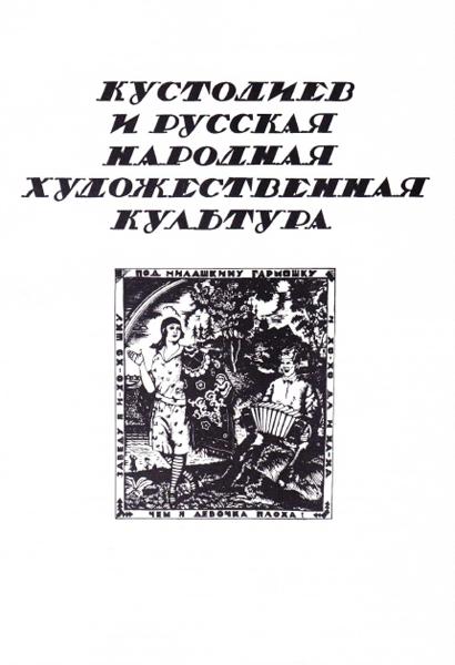 Кустодиев и Русская народная художественная культура
