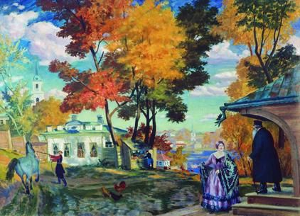 Осень, 1924 год