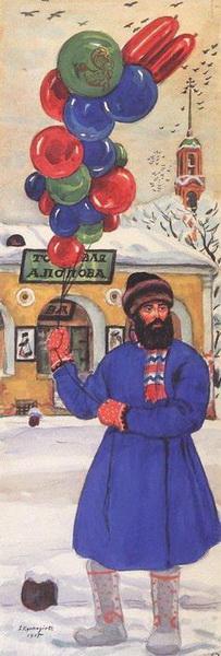 Продавец шаров (1920 г.)