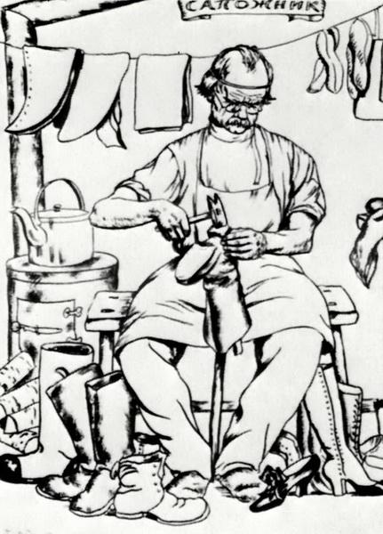 Сапожник (из серии Труд, 1924 г.)