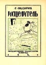 Б. Кустодиев. Исцелитель