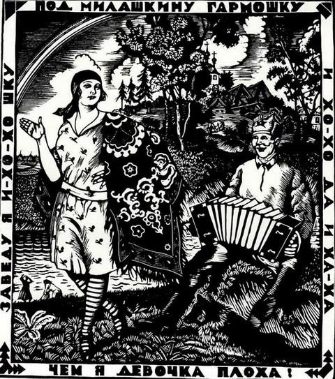 Под милашкину гармошку... (1926 г.)