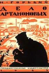 Б.Кустодиев. Дело Артамоновых
