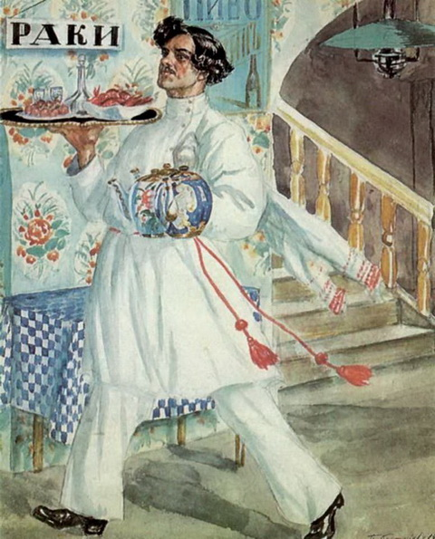 Половой (из серии Русские типы, 1920 г.)