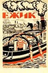 Б. Кустодиев. Ежик