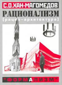 Рационализм - формализм (книга)
