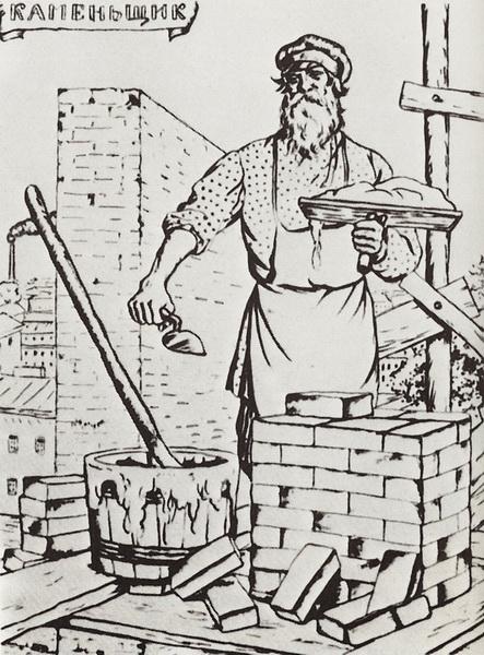 Каменщик (из серии Труд, 1924 г.)