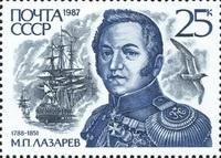 М.П. Лазарев (почтовая марка СССР, 1987 г.)