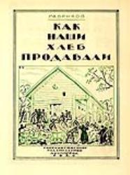 Б. Кустодиев. Как наши хлеб продавали