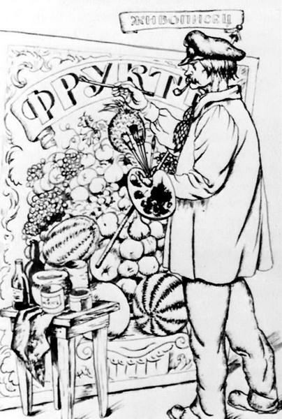 Живописец (из альбома Русские типы, 1920 г.)