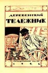 Б. Кустодиев. Деревенский тележник